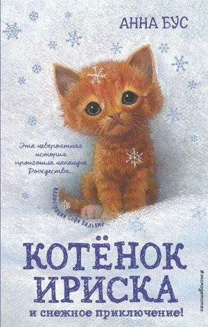 Бус А. Котёнок Ириска и снежное приключение! (#4)