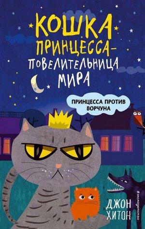 Хитон Д. Принцесса против Ворчуна (выпуск 1)