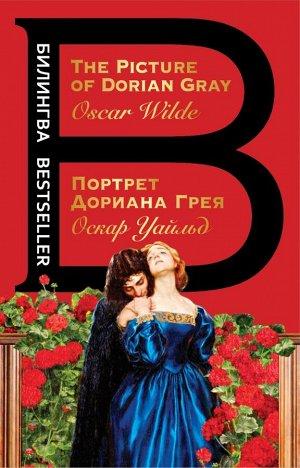 Уайльд О. Портрет Дориана Грея. The Picture of Dorian Gray