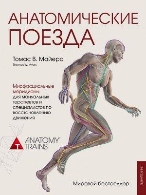 Майерс Т. Анатомические поезда. 3-е издание