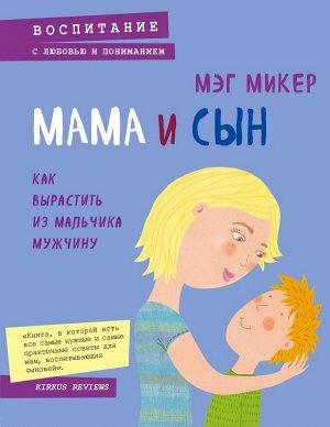 Микер М. Мама и сын. Как вырастить из мальчика мужчину