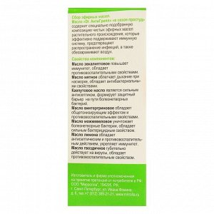 """Эфирное масло Mirrolla """"Dr.АнтиГрипп в сезон простуд"""",10мл"""