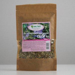 """Напиток чайный травяной """"Сбор при заболеваниях органов дыхания № 2"""" При сухом кашле 100 г"""