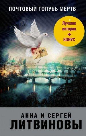 Литвинов С.В., Литвинова А.В. Почтовый голубь мертв
