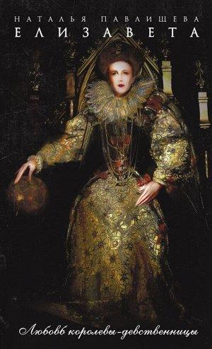 Павлищева Н.П. Елизавета. Любовь Королевы-девственницы
