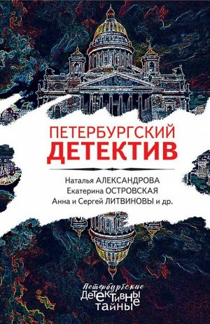 Литвиновы А. и С., Островская Е., Александрова Н. и др. Петербургский детектив