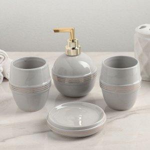 Набор аксессуаров для ванной комнаты «Бесконечность», 4 предмета (дозатор 400 мл, мыльница, 2 стакана), цвет светло-серый
