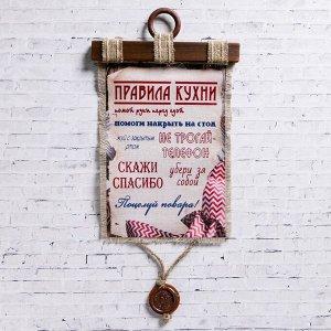 "Сувенир свиток ""Законы кухни"""