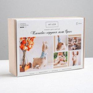 Мягкая игрушка «Лама Пряня», набор для шитья 15,6 ? 22,4 ? 5,2 см