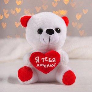 Мягкая игрушка «Я тебя люблю», мишка, с сердечком
