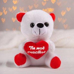 Мягкая игрушка «Ты моё счастье», мишка, с сердечком