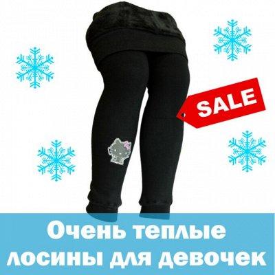 ❤Красота для Вашего дома: корзины для игрушек на колесиках! — Детские зимние лосины. Очень теплые! — Унисекс