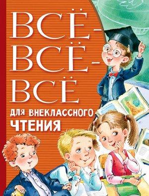 Михалков С.В., Успенский Э.Н., Остер Г.Б. Всё-всё-всё для внеклассного чтения