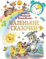 Михалков С.В., Маршак С.Я., Терентьева И.А. Маленькие сказочки
