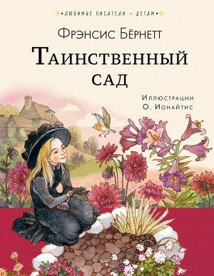 Бернетт Ф.Х. Таинственный сад