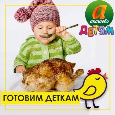 Мясная лавка! Курочка! Мясо! Овощи! Креветка от 299 рублей! — Акашево Детям. Готовим с любовью — Мясные