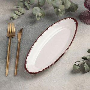 Блюдо для рыбы Antica perla, 11,5?28 см