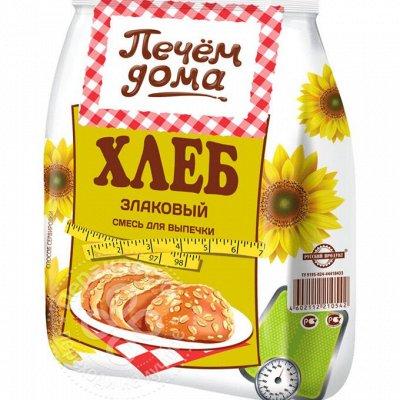 🔥 Запасы - практичной хозяйки 🔥  — Русский продукт. — Бакалея