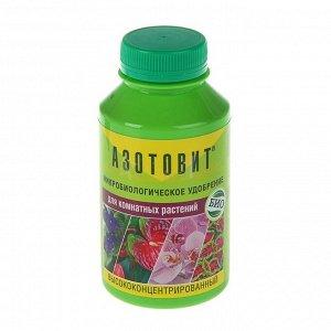 Удобрение Азотовит для комнатных растений, концентрированное, бутылка ПЭТ, 0,22 л