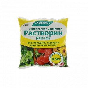 """Удобрение водорастворимое """"Растворин"""" марка Б, 0,5 кг"""