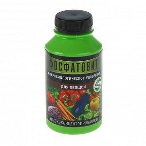 Удобрение Фосфатовит для овощей, концентрированное, бутылка ПЭТ, 0,22 л
