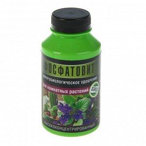 Удобрение Фосфатовит для комнатных растений, концентрированное, бутылка ПЭТ, 0,22 л