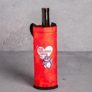 """Термочехол для бутылки """"Время пить вино"""", 9 х 24,5 см"""