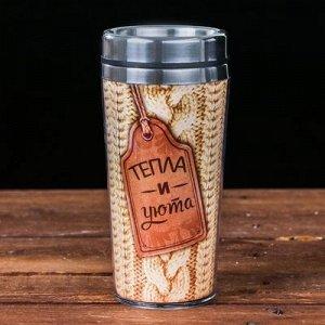 "Термокружка ""Тепла и уюта"", 400 мл"
