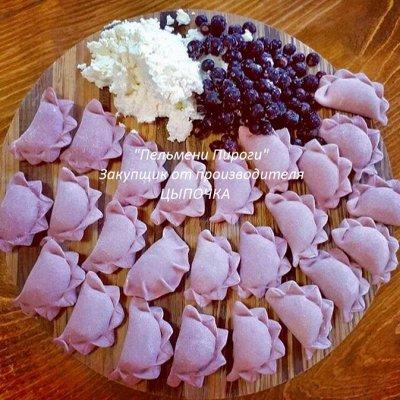 Пельмешки ручной лепки на любой вкус_НЕ УПУСТИ СКИДКУ❣ ♨️ — Вареники Сладкие! Невероятный Вкус!  — Замороженные продукты