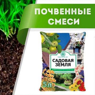 Цветоводство: для дома и дачи-40 — Почвенные смеси, дренаж, вермикулит — Удобрения и грунт
