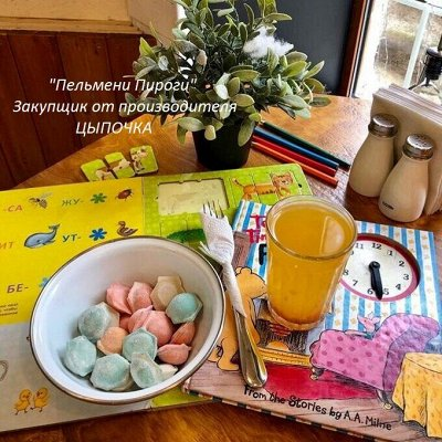 Сибиряки_Наш 100% ХИТ♨️Слеплены с любовью❣️😋 — Пельмени для Деток (Разноцветные)  — Мясные