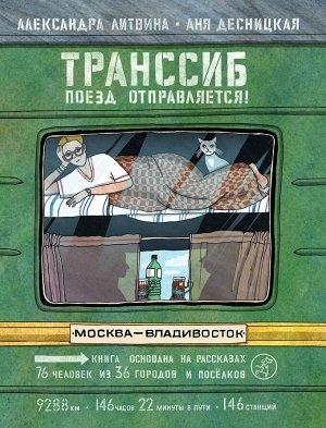 Литвина, Александра, Аня Десницкая Транссиб. Поезд отправляется!