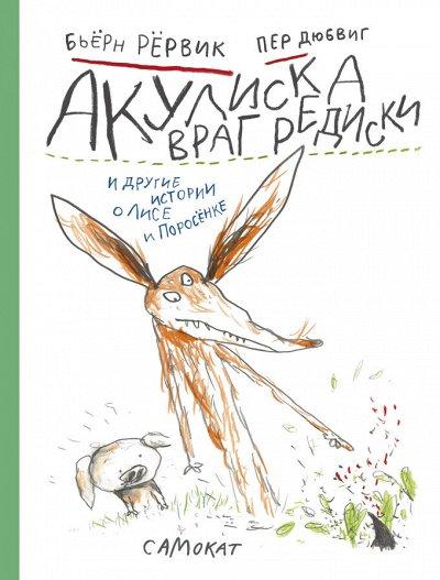 Издательство «Самокат». Книги, с которыми взрослеют — Другие истории о Лисе и Поросёнке — Детская литература