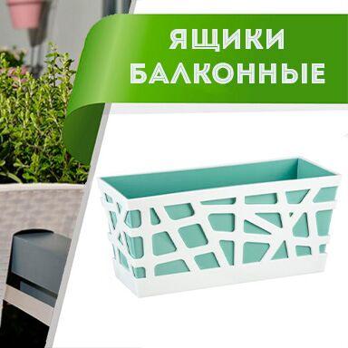 Цветоводство: для дома и дачи — Ящики балконные — Инструменты и инвентарь