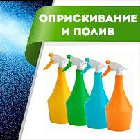 Цветоводство: для дома и дачи-40 — Опрыскивание и полив — Инструменты и инвентарь
