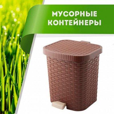 Цветоводство: для дома и дачи — Мусорные контейнеры — Для дома