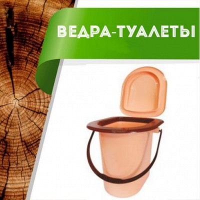 Цветоводство: для дома и дачи-40 — Ведра-туалеты — Хозяйственные товары