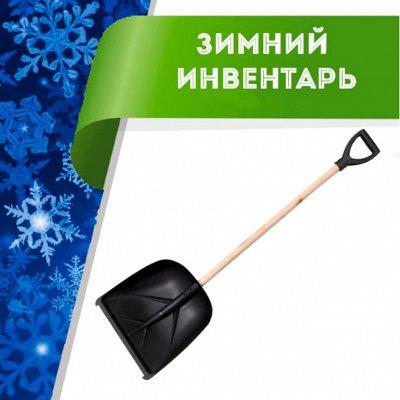 Цветоводство: для дома и дачи — Зимний инвентарь — Хозяйственные товары