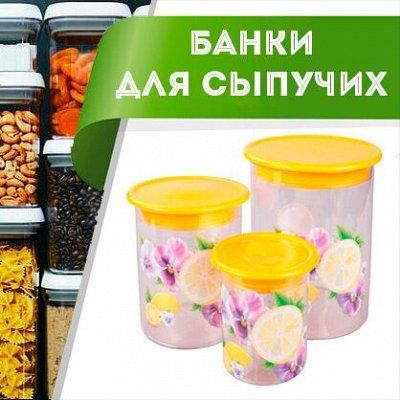 Цветоводство: для дома и дачи — Банки для сыпучих — Посуда