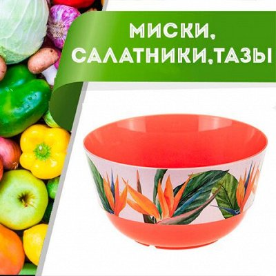 Цветоводство: для дома и дачи-40 — Миски, салатники, тазы — Посуда