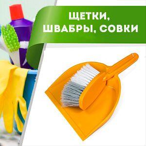 Цветоводство: для дома и дачи — Щетки, швабры, совки — Хозяйственные товары