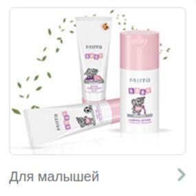 МИРРА Хабаровск. Клеточная косметика. Будьте красивы! — BABY — Кремы