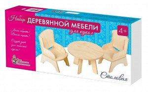 Мебель деревянная для кукол набор. Столовая (2 кресла, стол) арт.01876