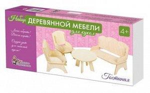 Мебель деревянная для кукол набор. Гостиная (2 кресла, стол, диван) арт.01877