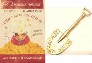 Лопата денежная в упак цвет золото