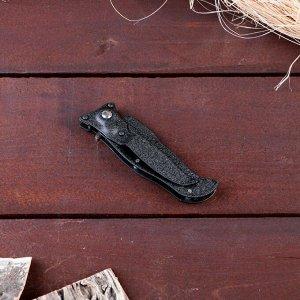 Нож складной, лезвие 7,5см, черный матовый с вкраплен., рукоять 9,5см, фиксатор