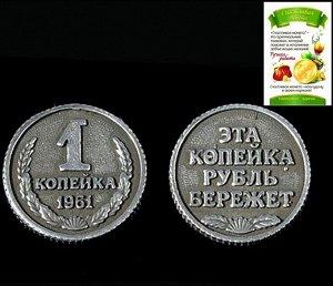 Монета Счастливая 1 копейка(в упак) олово