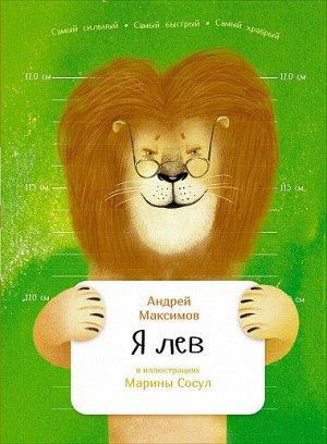 Я лев Почему льва называют царём зверей? Он сильный, смелый, гордый, умеет громко рычать, не моргая, смотрит на Солнце, да и врагов у него в природе почти нет. Как же живут эти царственные особы? Где