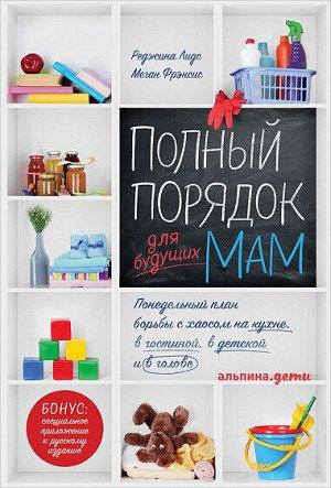 Полный порядок для будущих мам, Понедельный план борьбы с хаосом на кухне, в гостиной, в детской и в голове