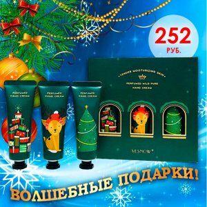 🎄Предзаказ! Новогодние Чудеса Уже Близко! 🎄 — Набор Кремов-Лучший Подарок На Новый Год! — Кремы для тела, рук и ног